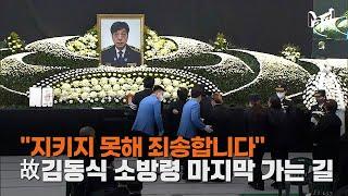 [엠픽] 故 김동식 소…