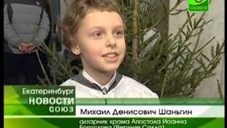 В Екатеринбурге прошла детская архиерейская Литургия(, 2013-01-23T08:24:52.000Z)