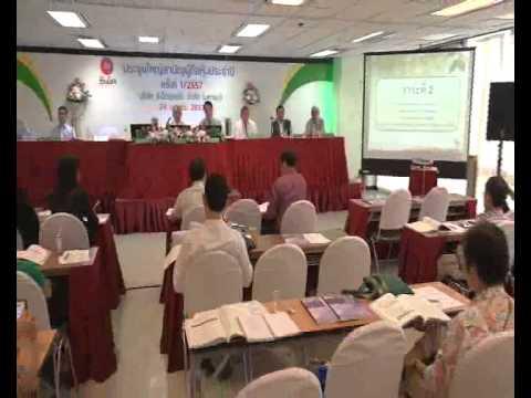 ประชุมใหญ่สามัญผู้ถือหุ้นบริษัท ซีเอ็ดยูเคชั่น จำกัด (มหาชน)  ครั้งที่ 1/2557