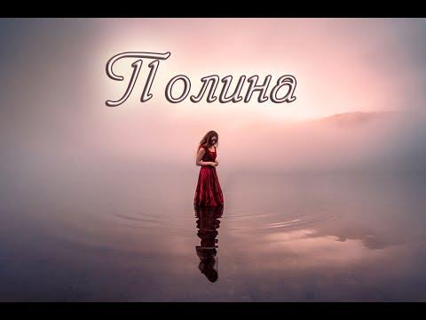 """""""ПОЛИНА"""" стихи Анастасия Одесса"""