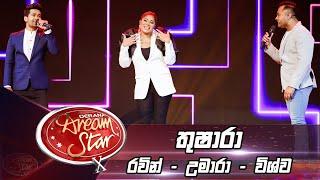 රවින් - උමාරා - විශ්ව  | Thushara (තුෂාරා )  Dream Star Season 10 Thumbnail