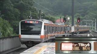 五日市線E233系快速東京行(武蔵五日市→東京)車窓【1日2本の中央線直通】
