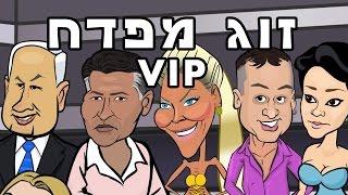 זוג מפדח VIP