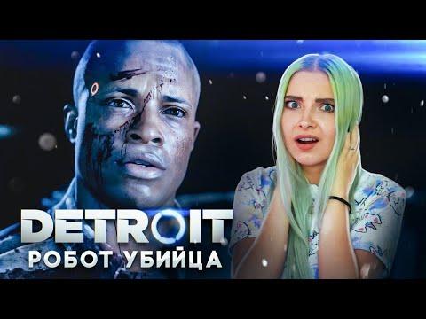 РОБОТ - УБИЙЦА ► Detroit: Become Human ► ДЕТРОЙТ прохождение Тилька