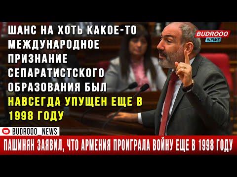 Пашинян заявил, что Армения проиграла войну еще в 1998 году