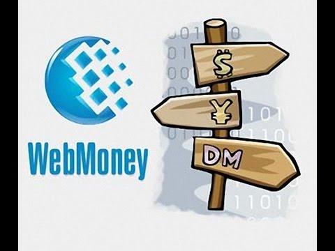 Как поменять деньги на вебмани. Оплата вебмани