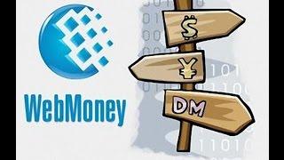 Как поменять деньги на вебмани. Оплата вебмани(, 2015-11-17T11:32:17.000Z)