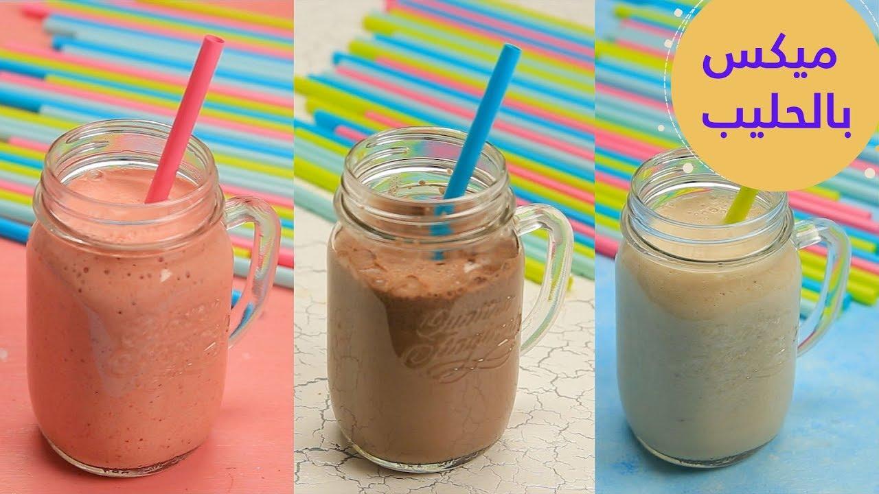 3 ميكسات بالحليب ( فراولة - موز- شوكولاتة)  3 banana strawberry chocolate milk
