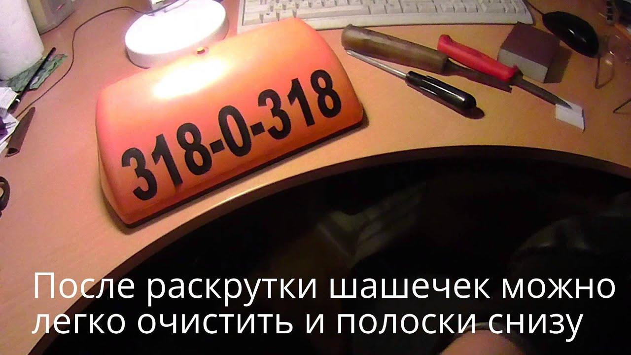 Шашки такси: купить автотовары с бесплатной доставкой по киеву при заказе от 1400 грн. Лучшие цены в интернет-магазине база автозвука.