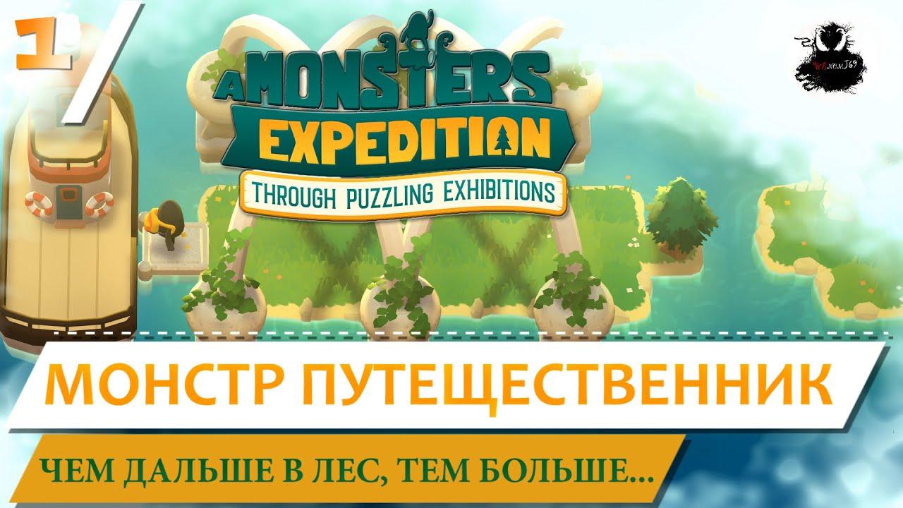 A Monster S Expedition Full Walkthrough Gamepretty