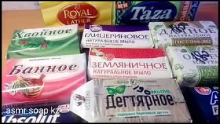 ASMR unpacking the soap — sounds, rustling / АСМР шурхіт,звуки , розпакування мила.