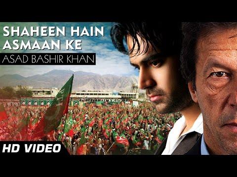 Shaheen Hain Asmaan Ke - PTI New Song By Asad Khatak thumbnail
