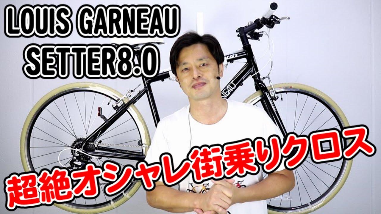 【 クロスバイク 】セッター 8.0 ルイガノ 21モデル 20との違い 街乗りスポーツ自転車 初心者 に おすすめ〜自転車屋店長の勝手レポート〜 SETTER 8.0 / LOUIS GARNEAU
