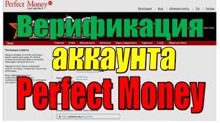 верификация аккаунта в перфект Мани