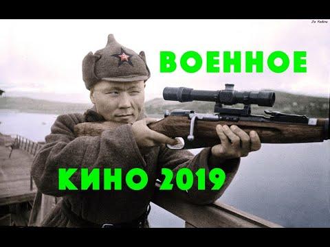 Военное кино - Поражает цель фильм сразу - кино о снайпере - Исторический 2019 - смотреть онлайн