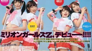 現役AV女優アイドルユニット、ミリオンガールズZがメジャーデビュー AVレーベル・millionの発足10周年を記念して結成されたアイドルユニット、ミ...