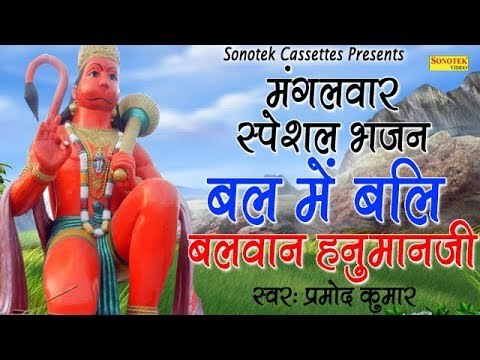 मंगलवार-स्पेशल-भजन-:-बल-में-बलि-बलवान-हनुमानजी-|-राजेश-ठुकराल-|-most-popular-hanumanji-bhajan