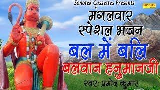 मंगलवार स्पेशल भजन बल में बलि बलवान हनुमानजी राजेश ठुकराल Most Popular Hanumanji Bhajan