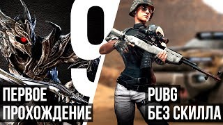 🔴 The Elder Scrolls V: SKYRIM #9 потом PLAYERUNKNOWN
