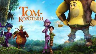 Том коротыш - Приключенченский мультфильм для детей