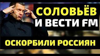 Соловьев оскорбил жителей Хабаровска назвав их пьяным быдлом.   Фрагмент эфира Соловьев Live