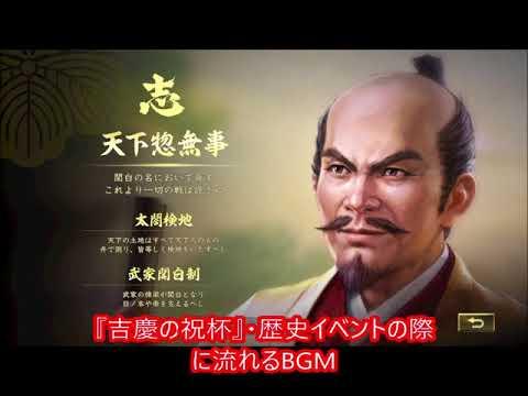 信長の野望・大志BGM 『吉慶の祝杯』