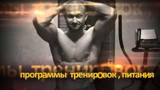 Подписался - накачался! Тренируем мышцы с помощью видеороликов тренера и чемпиона Ю. Спасокукоцкого