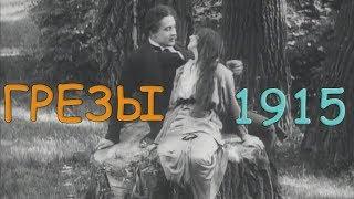 ГРЕЗЫ 1915 (фильм грезы немое кино)