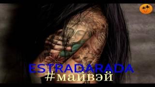 ESTRADARADA – Май Вэй #myway видео Радио ПЛЯЖ