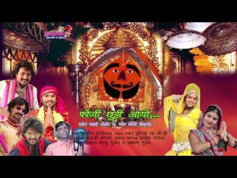 Exclusive Song II Foji chutti Aayo II Rajasthani...
