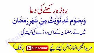 Roza Rakhne Ki Dua , Sehri Ki Dua , Roze Ki Niyat WIth Urdu Translation - Ramzan 2017