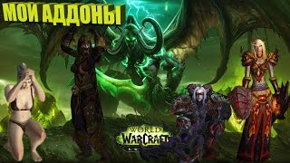Мои Аддоны World of Warcraft Legion 7.1.5 WoWCirlce