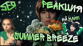 ЧИСТО МОЯ РЕАКЦИЯ: SF9 - Summer Breeze \ K-POP\ РЕАКЦИЯ\ REA…
