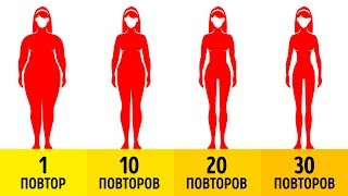 видео Комплекс упражнений для похудения дома