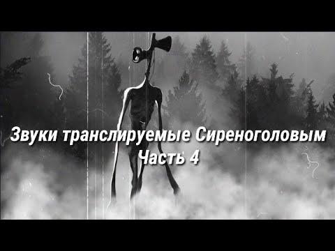 Звуки транслируемые Сиреноголовым / Звуки Сиреноголового / Звуки которые издаёт Сиреноголовый часть4
