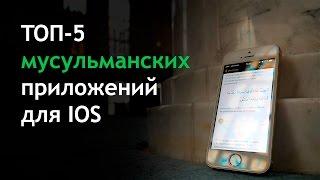 TOП-5 мусульманских приложений для IOS screenshot 3