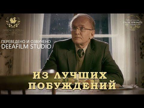 Короткометражный триллер «Из лучших побуждений» | Озвучка DeeaFilm