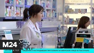 Смотреть видео В России выросли продажи успокоительных средств - Москва 24 онлайн