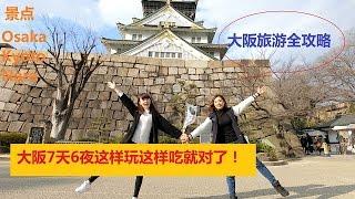 大阪7天6夜这样玩这样吃就对了!《大阪旅游全攻略》推荐超多道地美食