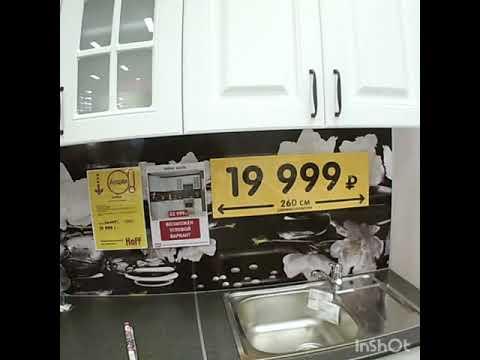 Хофф. Обзор кухонь эконом класса. Цены и качество.
