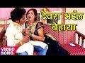 Download Aag Lagal Ba Jawani Me - देवरा भईल बेहाया - Shisha Niyan Dil Tut Gail - Kanhaiya Lal - Bhojpuri Song MP3 song and Music Video