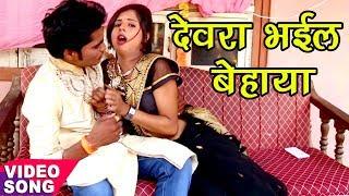 Aag Lagal Ba Jawani Me - देवरा भईल बेहाया - Shisha Niyan Dil Tut Gail - Kanhaiya Lal - Bhojpuri Song