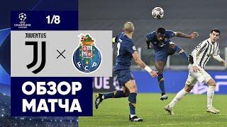 09 03 2021 Ювентус Порту Обзор ответного матча 1 8 финала Лиги чемпионов