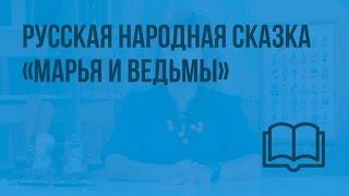 Русская народная сказка «Марья и ведьмы». Видеоурок по чтению 4 класс