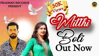 Mitthi Boli - Sachin Kheda   Andy Dahiya   Priya Sirohi   Monu Dalampuriya   New Haryanvi Song2021