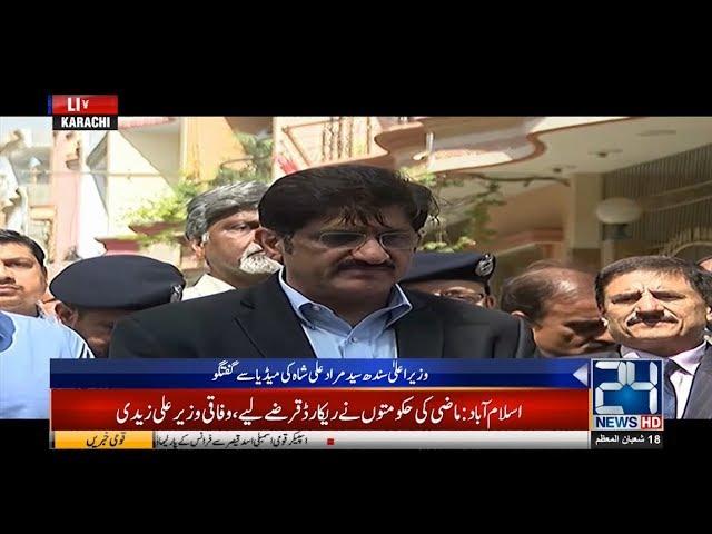 CM Murad Ali Shah Media Talk On Nishwa Case