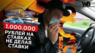 Как заработать на ставках 1.000.000 рублей НЕ делая ставки ? БСИ