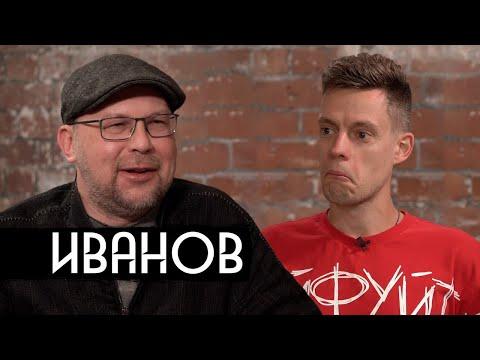 Алексей Иванов -