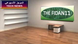 27/01/2013 الموجز الاسبوعي للاخبار التقنية