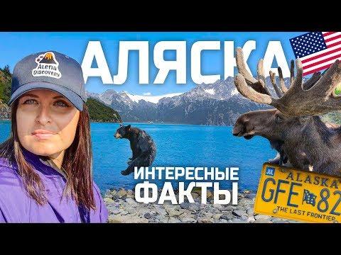 Аляска. Интересные факты про Аляску